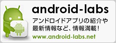アンドロイドラボ - スマートフォンアプリ開発情報