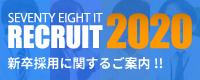 SEVENTY EIGHT IT RECRUIT 2020 新卒採用に関するご案内