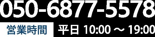 03-6868-6818