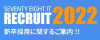 SEVENTY EIGHT IT RECRUIT 2022 新卒採用に関するご案内